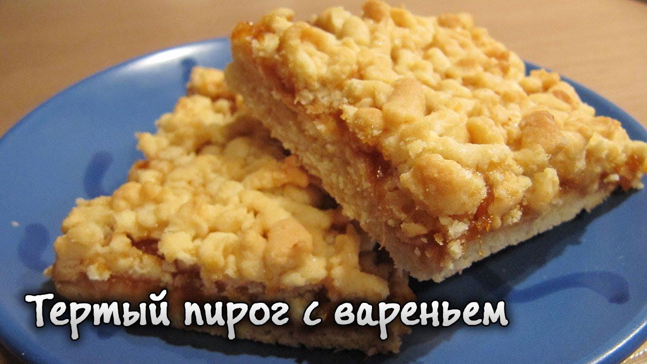 пирог с вареньем кудрявый