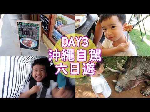 美國村你們喜歡嗎?沖繩自駕六日遊 Day3 Jessica 潔西卡