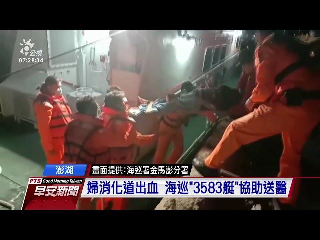 澎湖海巡新造3583艇 首航協助送醫建功
