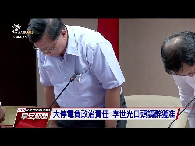 蔡英文道歉 經濟部長李世光請辭獲准