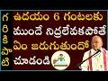శ్రీ వేంకటేశ్వర వైభవం #2 | Venkateswara | Garikapati Narasimha Rao Latest Speech | Pravachanam 2021