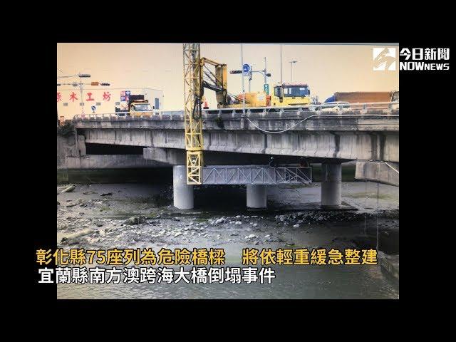 影/彰化縣75座列為危險橋樑 將依輕重緩急整建