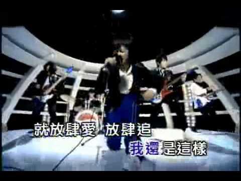 【伴唱】五月天 - 放肆
