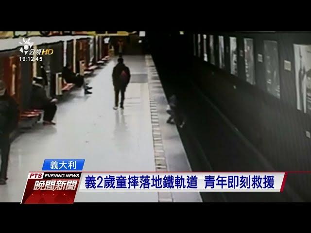 米蘭2歲童摔落地鐵軌道 青年即刻救援