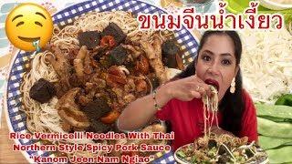 กินขนมจีนน้ำเงี้ยว Eat Rice Vermicelli Noodles With Spicy Pork Sauce. 06August2019