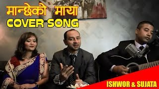 Ishwor Pokhrel & Sujata - Manche Ko Maya (Cover)