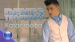 DENIS TEOFIKOV - KATASTROFA / Денис Теофиков - Катастрофа, 2019