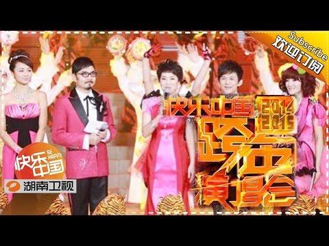 《湖南卫视跨年演唱会 2014-2015 》Part 1 Hunan TV New Year Countdown Concert 2014-2015 Part 1【湖南卫视官方版1080P】