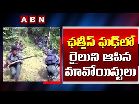 Maoists derail passenger train in Chhattisgarh