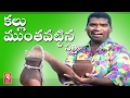 Teenmaar News : Bithiri Sathi Drinks Toddy Water..
