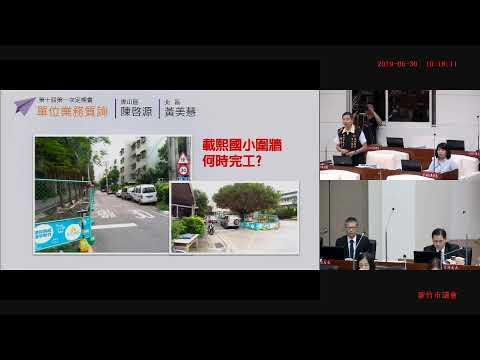 108.5.30_1 單位業務質詢:吳青山、陳建名、黃美慧