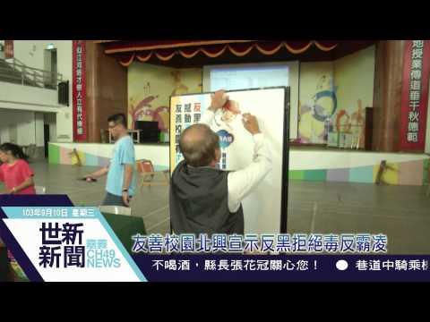 世新新聞 友善校園北興宣示反黑拒絕毒反霸凌