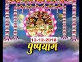 पुश्पायगाम | Pushpayagam-Hindi | 13-12-18 | SVBC TTD