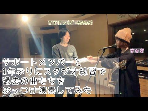 サポートメンバーと1年ぶりにスタジオ練習で過去の曲たちをぶっつけ演奏してみました。