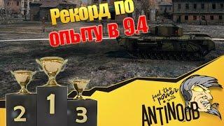 Рекорд по опыту в 9.4 World of Tanks (wot)