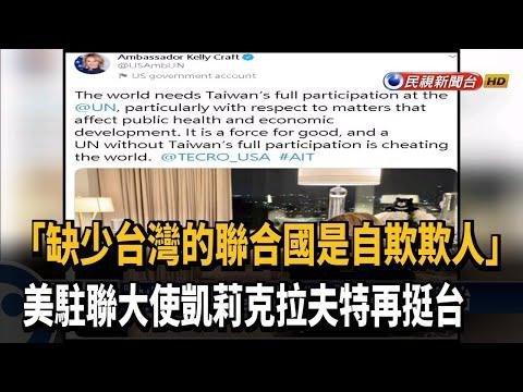 「缺少台灣的聯合國是自欺欺人」 美駐聯大使再挺台-民視新聞