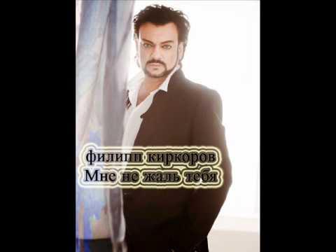 Филипп Киркоров - Мне не жаль тебя (NEW 2012)