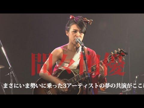 間々田優  バンドツアー! 「三原色パンデミック」 東京・大阪・山梨・東京