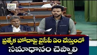 Rammohan Naidu Speech in Lok Sabha on AP Special Status &a..