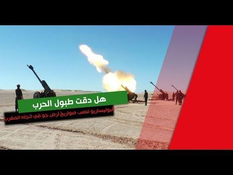 هل دقت طبول الحرب..البوليساريو تنصب صواريخ أرض جو في اتجاه المغرب