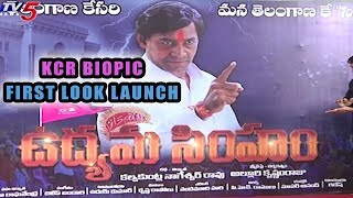 KCR Biopic Udaya Simham Movie First Look Launched..