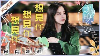 【纯享】《想见你想见你想见你》欧阳娜娜《美好的时光》 Wonderful Time /浙江卫视官方HD/