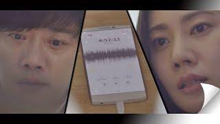 남다름 사고 당일 [녹음 파일]을 듣고 진실을 알게 된 추자현(Chu Jia-Hyun)-박희순(Park Hee Soon) 아름다운 세상 (beautiful world) 14회
