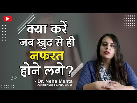How To Stop Hating Yourself! Guide To Overcome Self Hatred in Hindi? | Dr. Neha Mehta