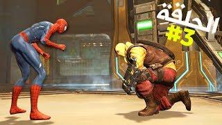 تختيم لعبة سبايدرمان الحلقة 3   The Amazing Spider Man 2 ...