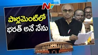 MP Galla mentions Mahesh Babu's Bharath Ane Nenu in LS..