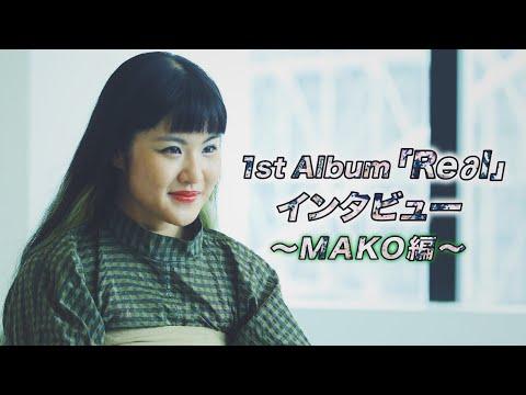color-code / 1st Album「Re∂l」MAKOソロインタビュー