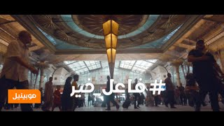 جزء من أغنية موبينيل فاعل_خير رمضان 2015 – انتظروا الاغنية الكاملة قريبا ...