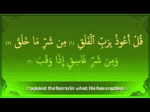 113. Surah Al-Falaq (Daybreak) - سورة الفلق