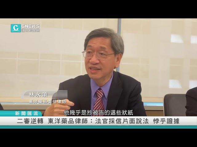 【有影】東洋案逆轉改判無罪 台灣東洋:傷害廣大股東權益 絕對上訴到底