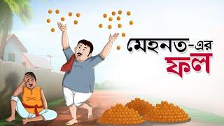Mehonoter Fol || Bangla Golpo || Notun Golpo || Ssoftoons Animation