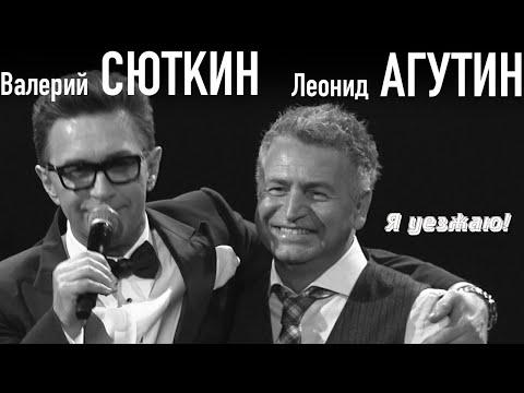 Я Уезжаю - Валерий Сюткин и Леонид Агутин-