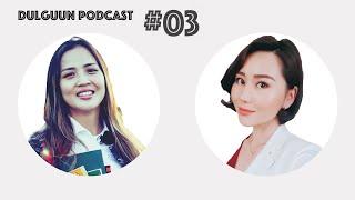 Эрчүүд ямар эмэгтэйд үнэнч байдаг вэ?/Dulguun Podcast #3