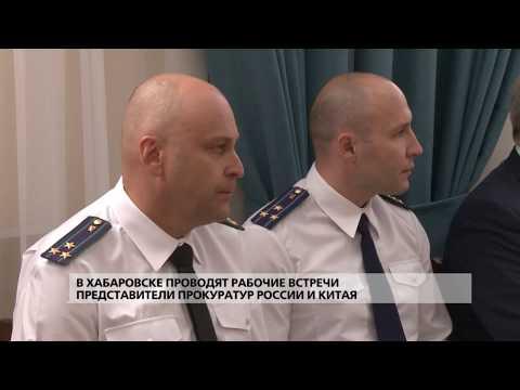 В Хабаровске проводят рабочие встречи генеральные прокуроры России и Китая