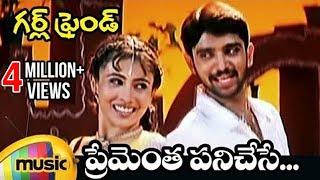 Girl Friend Telugu Movie Songs | Prema Yentha Full Video Song | Rohit | Anita Patil | Mango Music