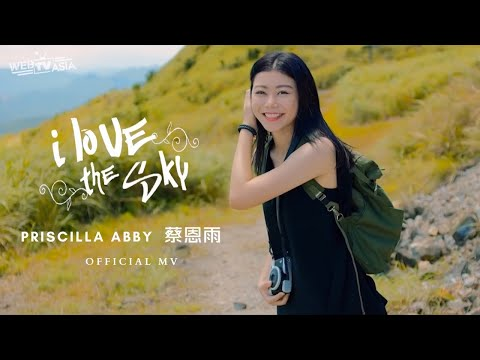 蔡恩雨 Priscilla Abby《I Love The Sky》官方 Official MV