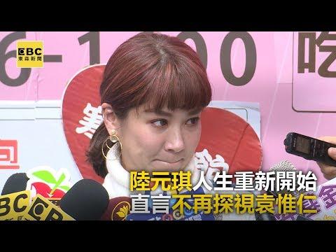 陸元琪人生重新開始 直言不再探視袁惟仁