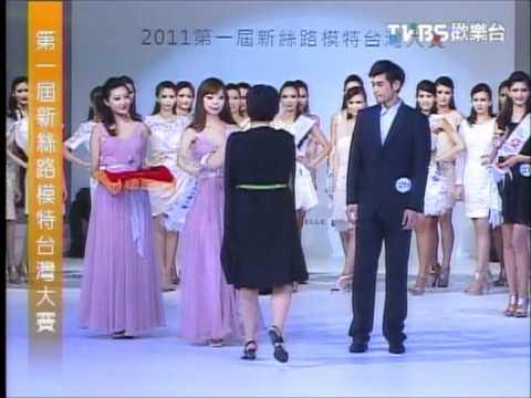 2011新絲路台灣男模冠軍任思齊