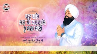 PRABH PASS JAN KI ARDAS – BHAI GURJIT SINGH JI Video HD