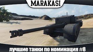 World of Tanks лучшие танки по номинация #8 необычные танки