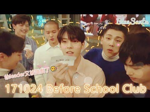 [Santa中字]171024 Before School Club (徐leader又被調戲了😏)