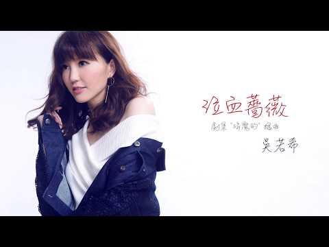 吳若希 Jinny - 泣血薔薇 (劇集