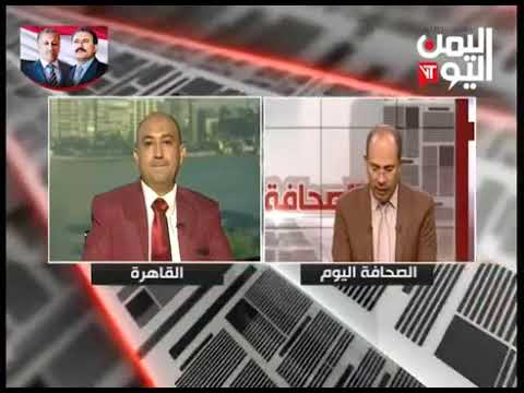قناة اليمن اليوم - الصحافة اليوم 04-10-2019