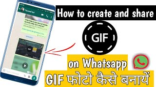 How to create GIF image using android App and send WhatsApp other Messenger