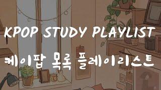 kpop playlist study/chill/sad/soft |케이팝 재생 목록 /연구/냉기/슬퍼/부드러운| 🌙