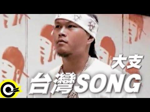大支-台灣SONG (官方完整版MV)